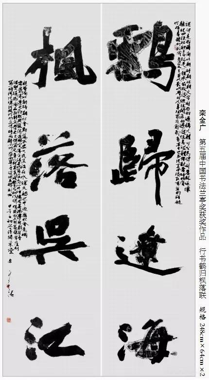 【探索】摸着石头过河——第五届中国书法兰亭奖获奖作品创作小记 - 书法报网 - 书法报网博客