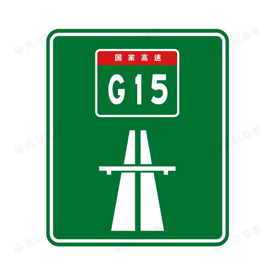 高速公路起点1