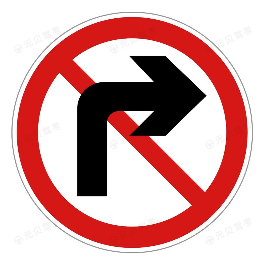 禁止向右转弯