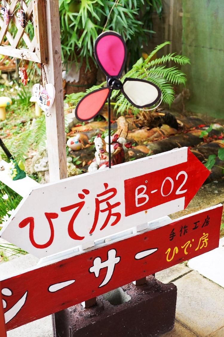★腻の旅行季★日本——冲绳 囧囧游~ - 林腻腻_Babe - 愛の尐情調