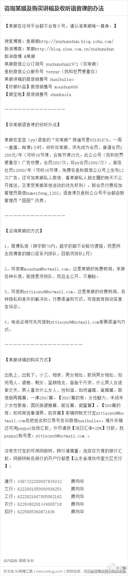 傲游专栏十八期 - yushunshun - 鱼顺顺的博客