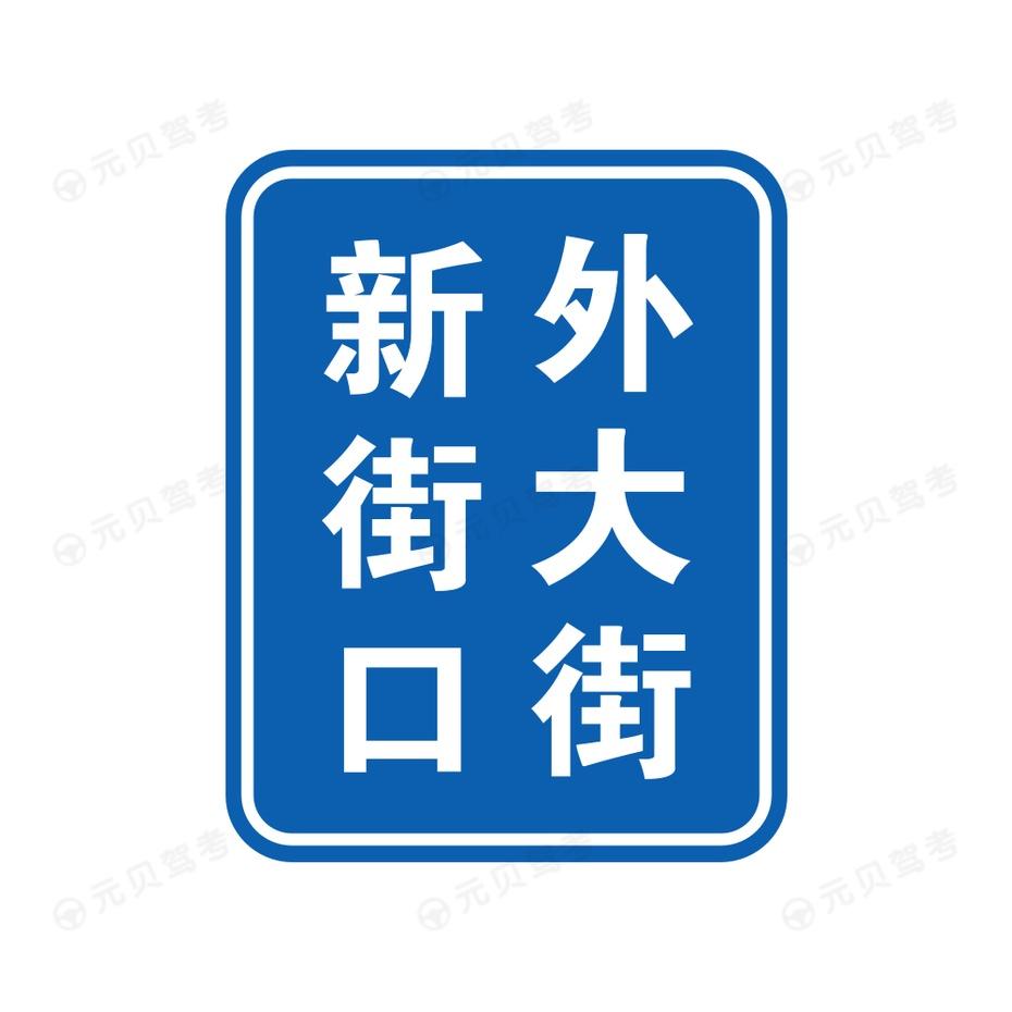 街道名称2