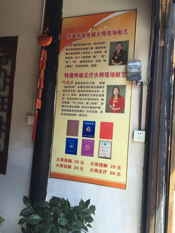 扬州游之三:体验扬州三把刀 - 蔷薇花开 - 蔷薇花开的博客