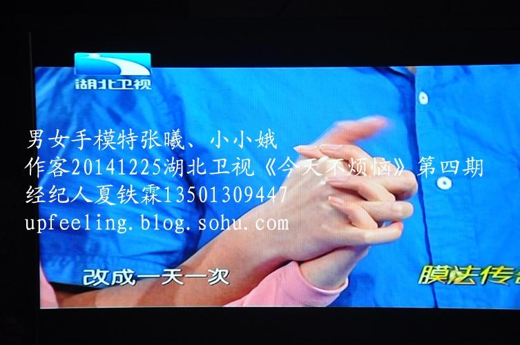 男女手模特张曦,小小娥作客20141225湖北卫视《今天不