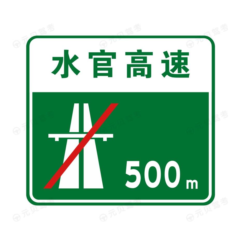 无统一编号的高速公路或城市快速路终点预告3