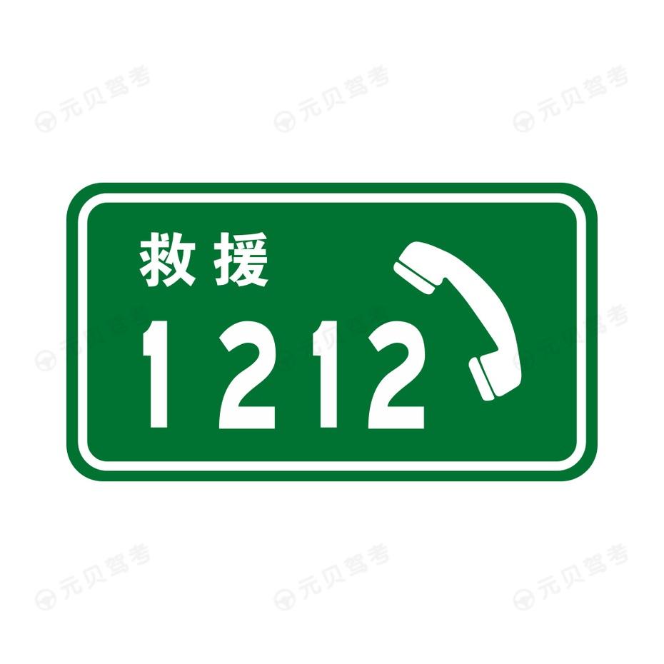 救援电话2
