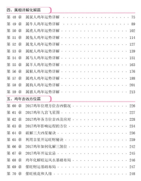 《2017商务财运婚姻学业风水指南》火热征订中! - 郑博士说风水 - 郑博士说风水
