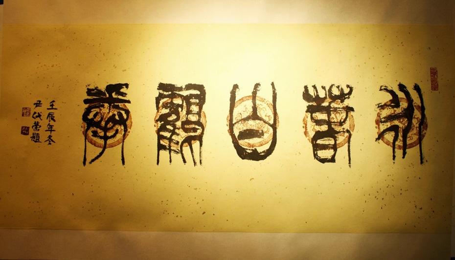 """咏春拳真的姓""""方""""吗? - 木雕禅师 - 木雕禅师"""