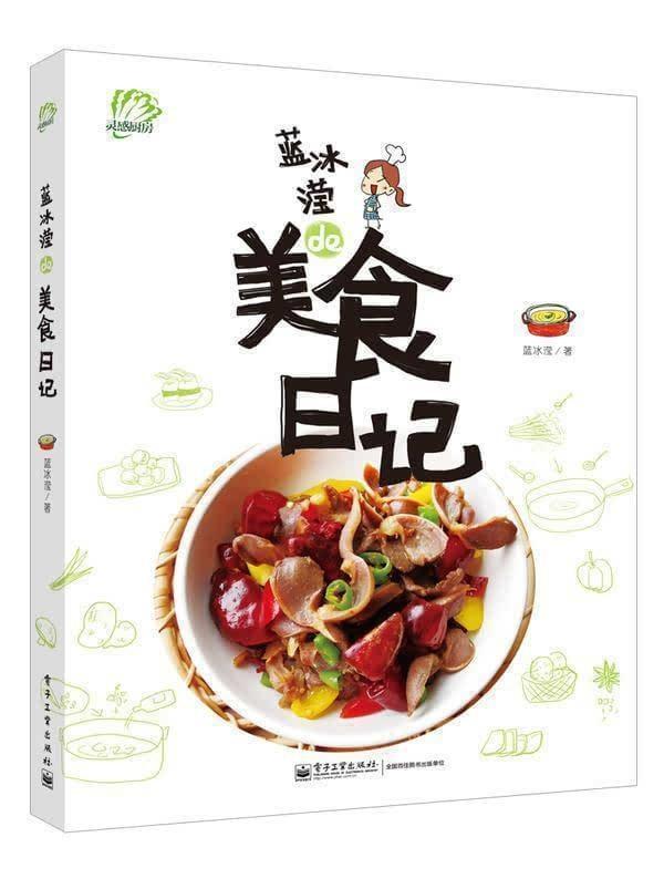吃完它就能跟宁泽涛一样露出完美身材 - 蓝冰滢 - 蓝猪坊 创意美食工作室
