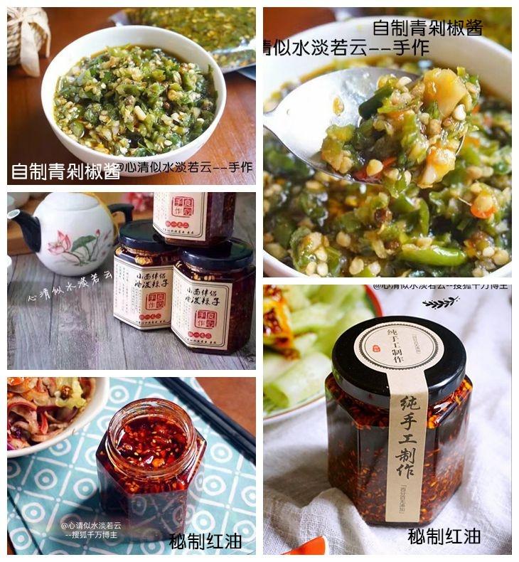 三味调料造就一道江湖菜-----川味椒麻烧鸡公