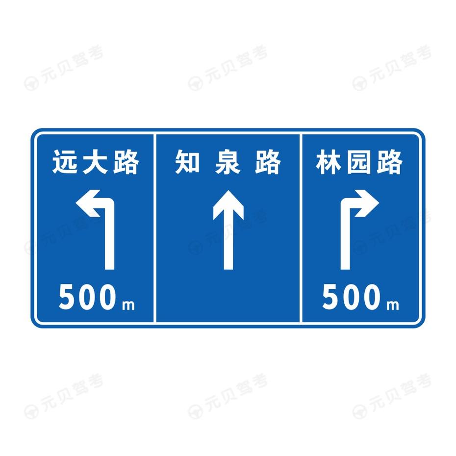 大交通量的四车道以上公路交叉路口预告1
