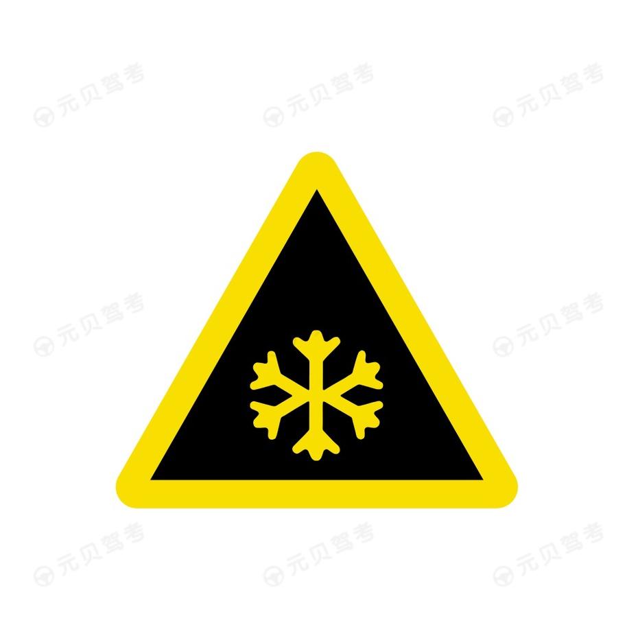 注意路面结冰
