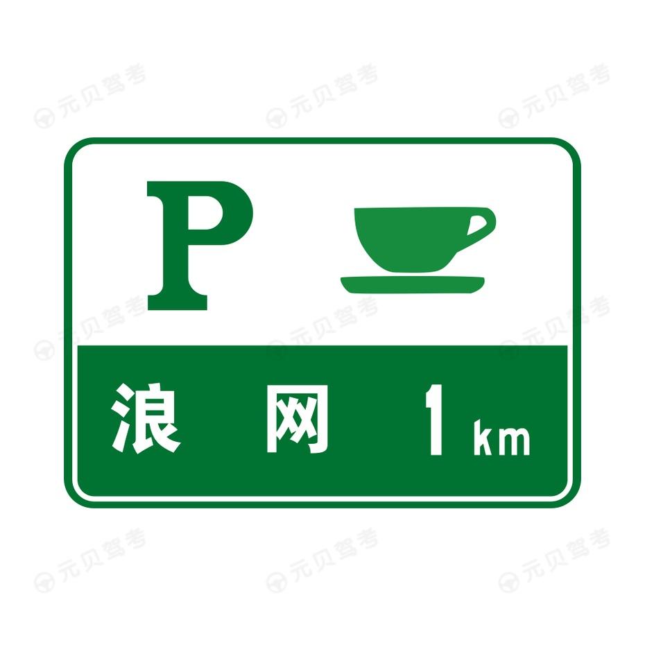 停车区预告3