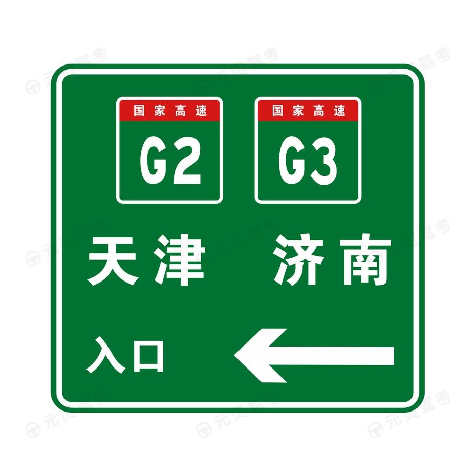 高速公路入口预告5