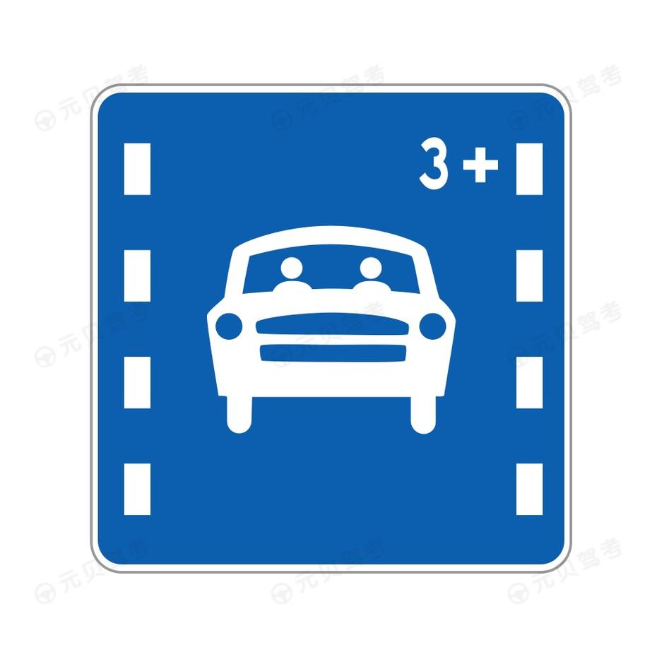 多乘员车辆专用车道