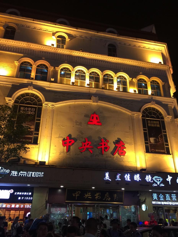 夜幕下的哈尔滨中央大街 - 余昌国 - 我的博客