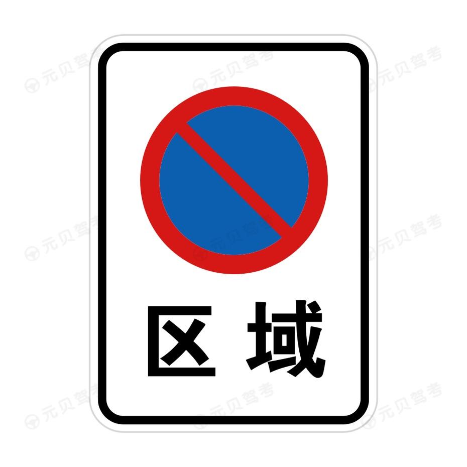 区域禁止长时停车