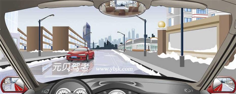 在这种结冰的道路上怎样会车?A、两车临近时减速B、适当加速交会C、提前减速缓慢交会D、尽量靠近中线交会答案是C