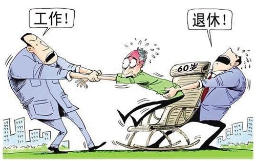 刘植荣:延迟退休为什么行不通(转) - 邹天顺 - 邹天顺文学创作室