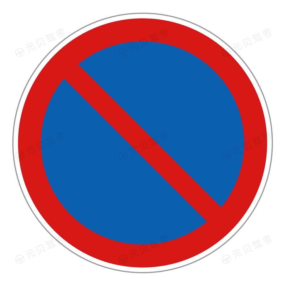 禁止长时停车