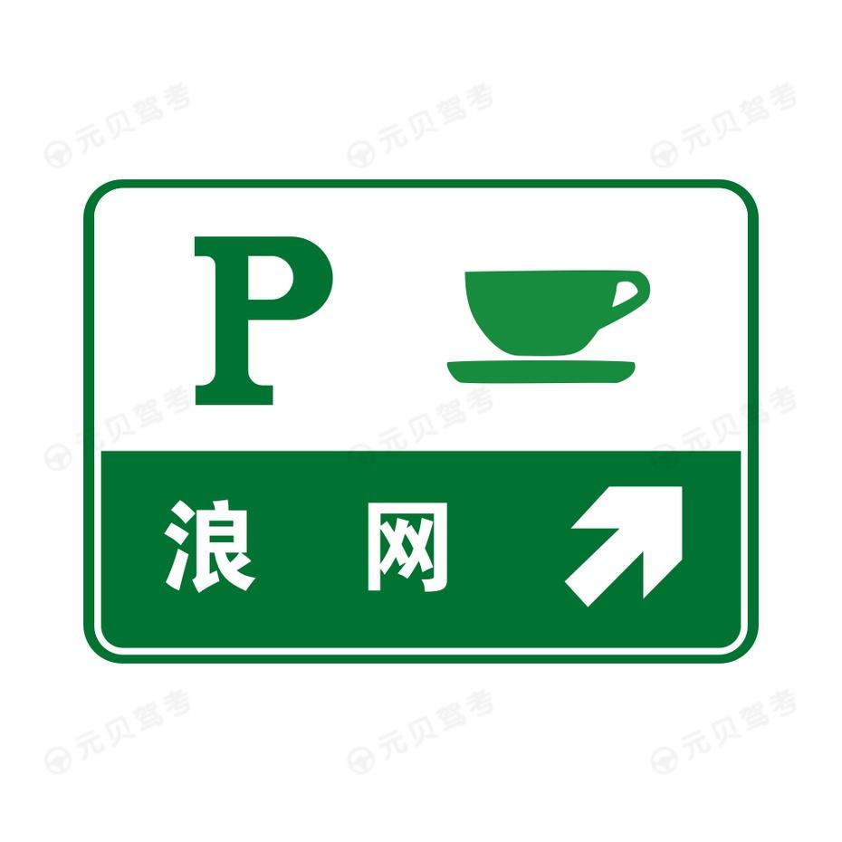 停车区预告1