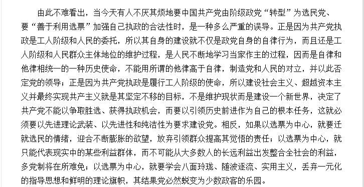 不顾及逻辑的《红旗》之稿 - 钟茂初 - 钟茂初的博客