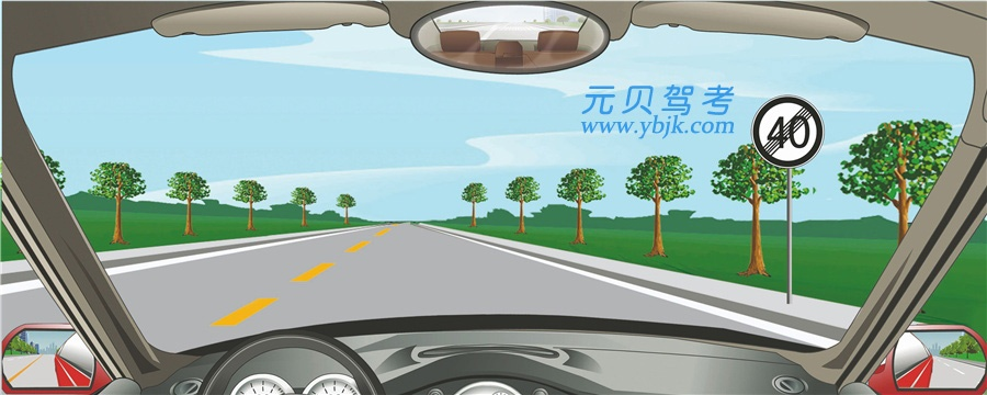 右側標志表示前方路段解除時速40公里限制。答案是對