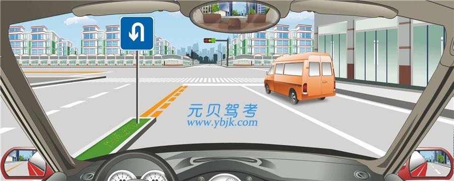 左側標志表示此處允許機動車掉頭。答案是對