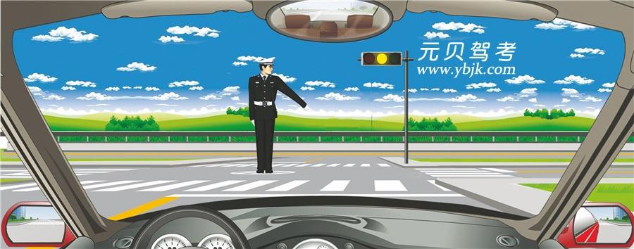 交通警察发出这种手势信号可以左转弯。答案是错