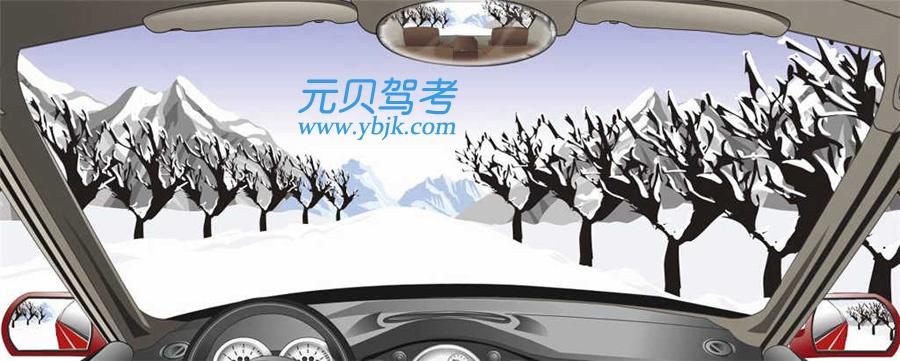 在积雪覆盖的冰雪路行车时,可根据路边树木、电杆等参照物判断行驶路线。答案是对
