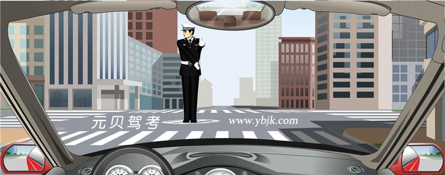 交通警察发出这种手势信号时可以直行通过。答案是错