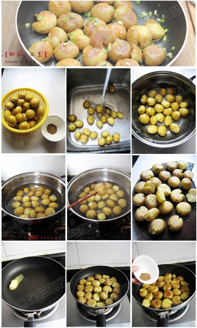 椒盐小土豆---土豆季不能错过的土豆做法 - 慢美食 - 慢 美 食