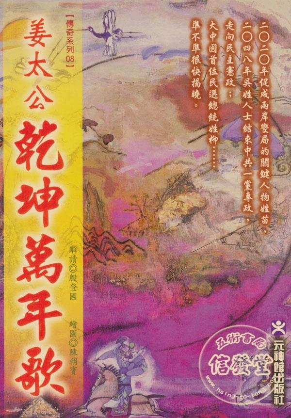 易说风云:震惊千百年的预测典籍 - 吴宽之 - 水则堂