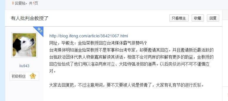 毕殿龙:学者涉台湾问题上不要误了国家教坏小孩--兼答金灿荣粉丝 - 毕殿龙 - 毕殿龙台海时政评论