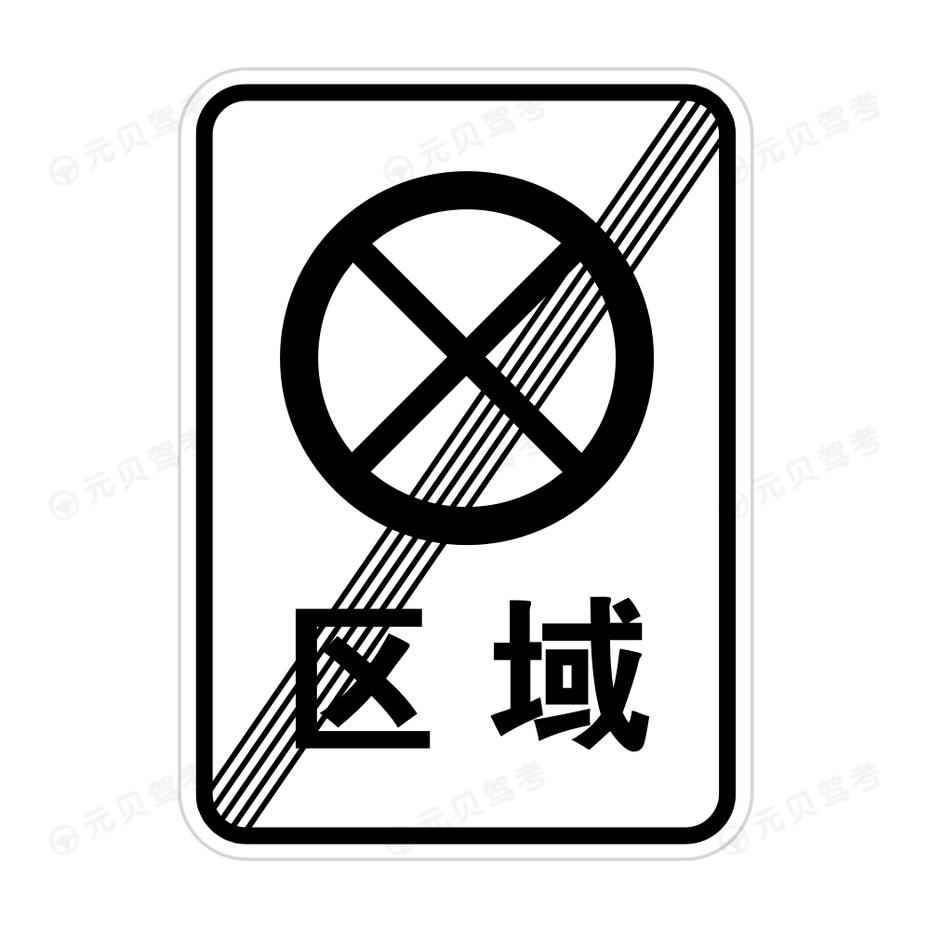 区域禁止停车解除