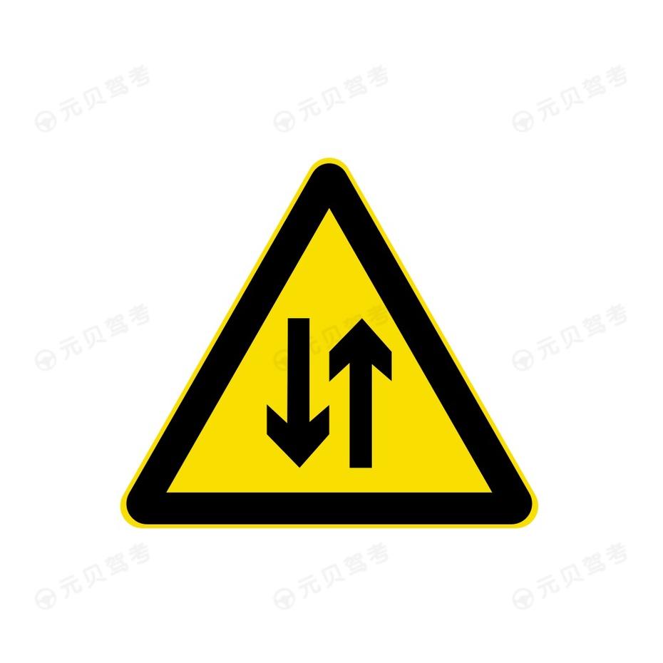 双向交通标志