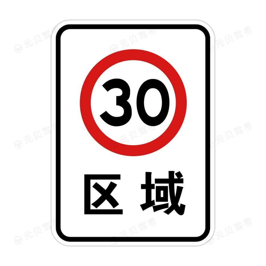区域限制速度