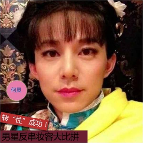 林志颖女妆更美 男星女妆PK - 嘉人marieclaire - 嘉人中文网 官方博客