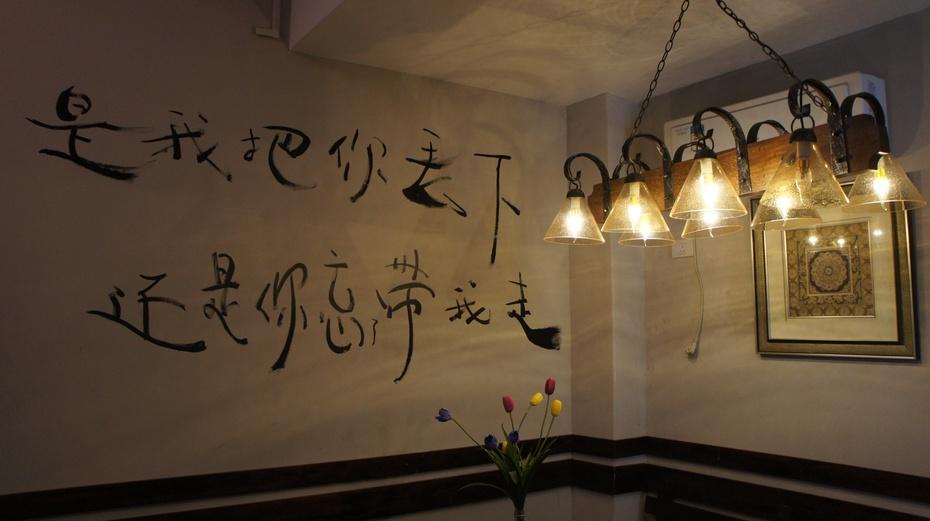 特色饭店之二十一:彼岸别院 - 余昌国 - 我的博客