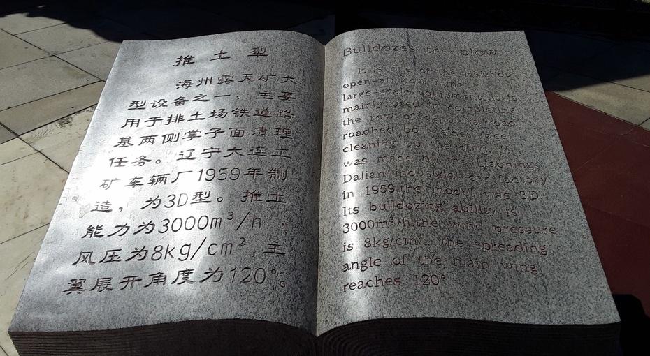 阜新海州 露天矿矿山公园一览 - 淡淡云 - 淡淡云