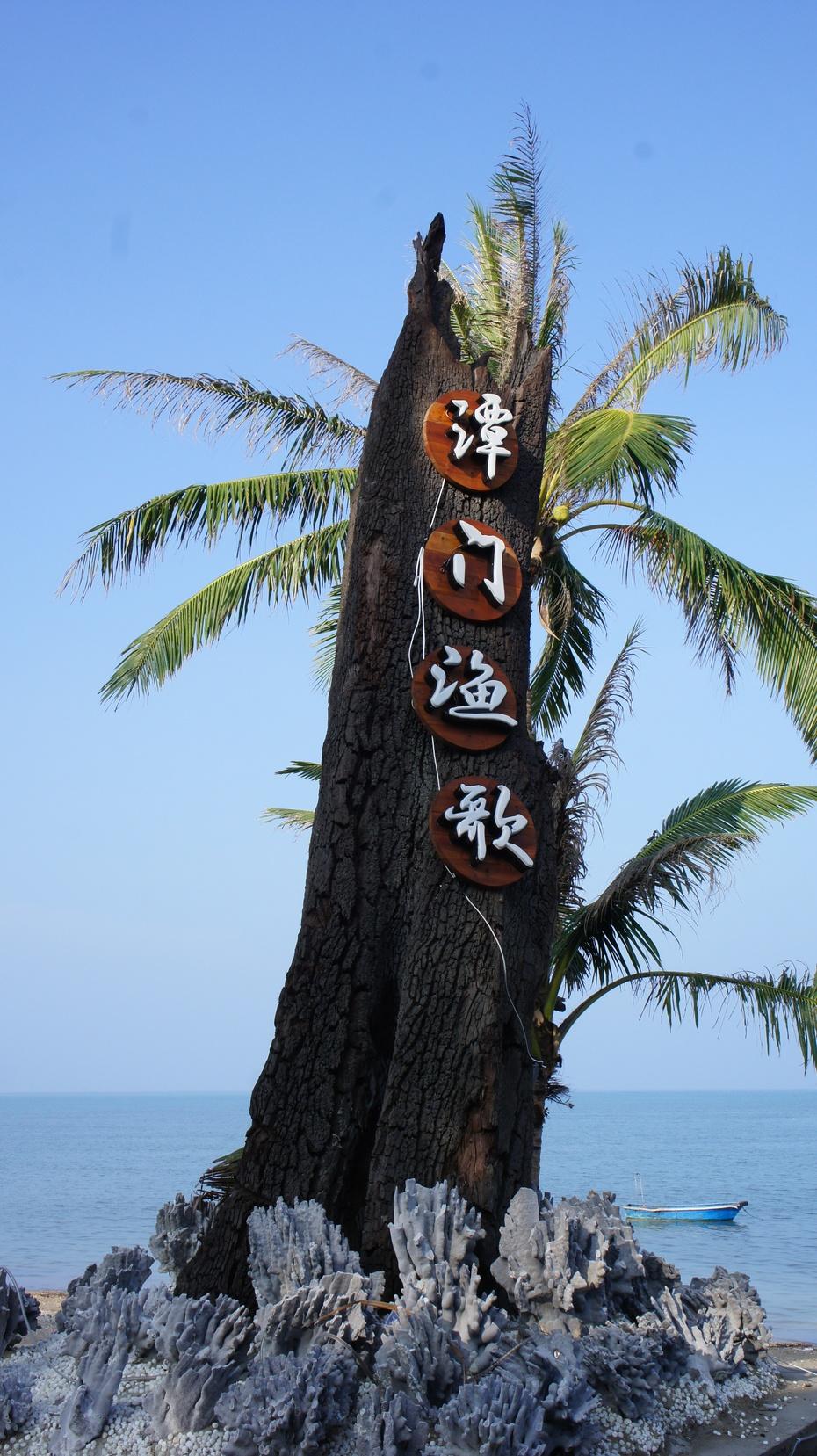 琼海行之九:滨海小镇潭门镇 - 余昌国 - 我的博客