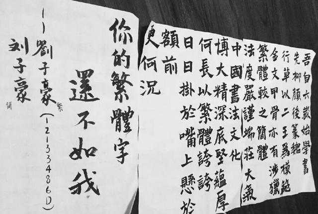 """汉字繁简之争:""""打脸""""当心有""""回力""""! - 盛大林 - 盛大林的博客"""
