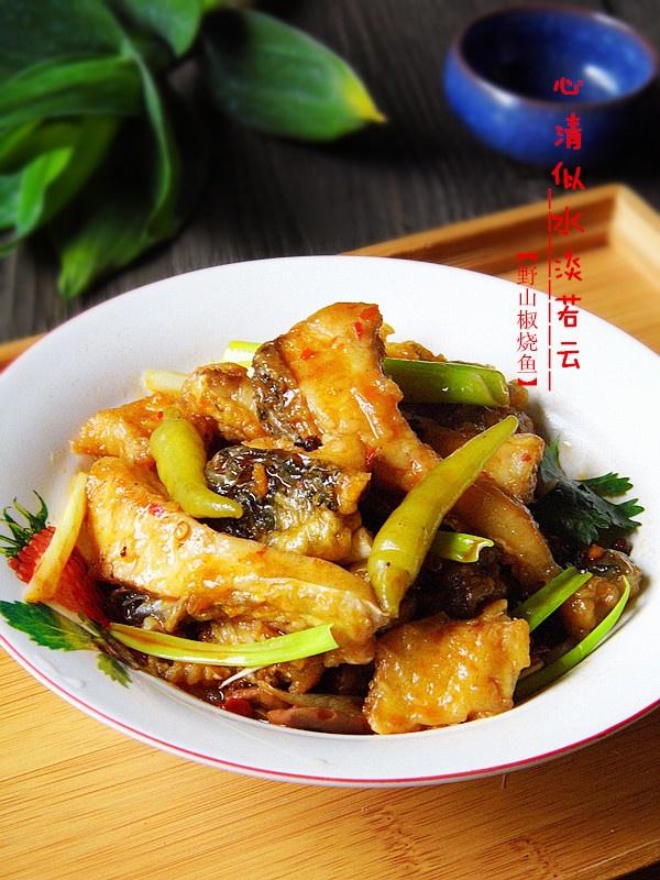 【野山椒红烧鱼】---爱吃鱼滴筒子千万别错过 - 慢美食 - 慢 美 食