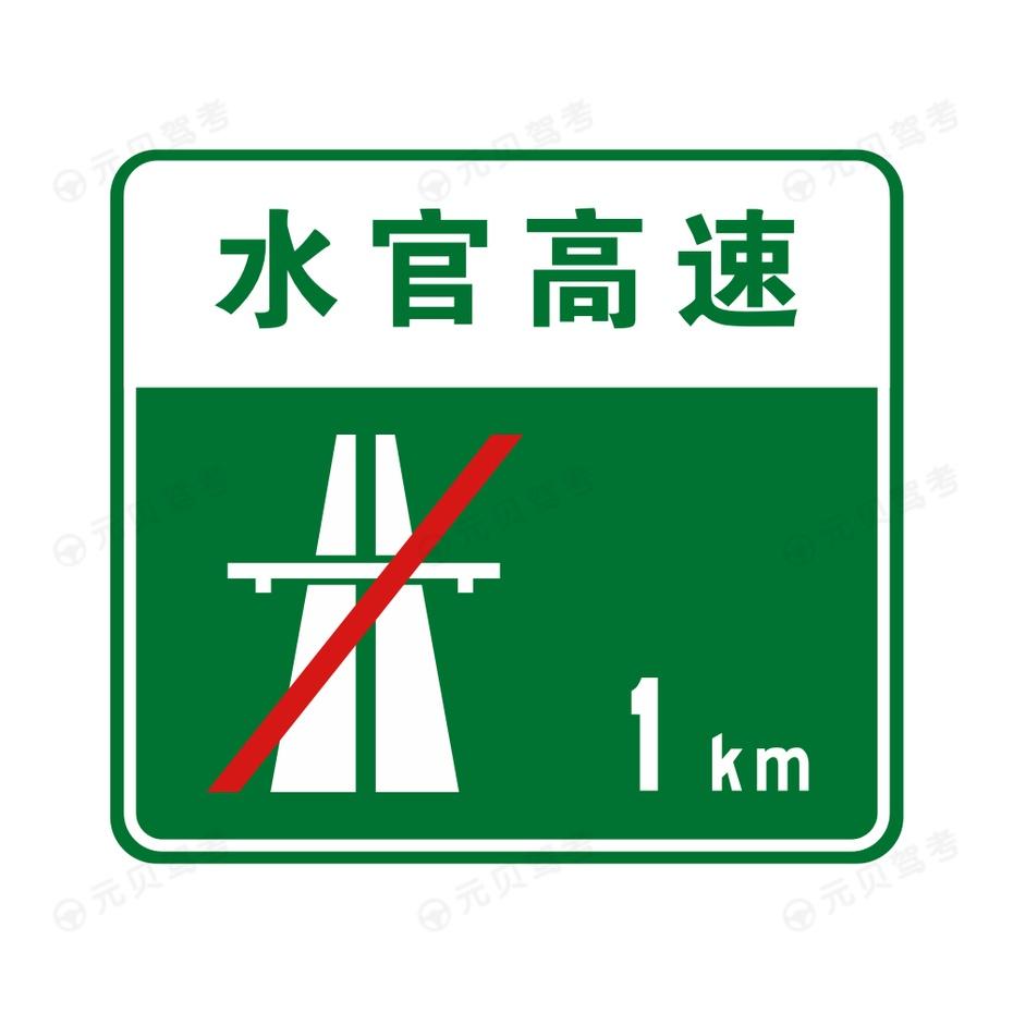 无统一编号的高速公路或城市快速路终点预告2