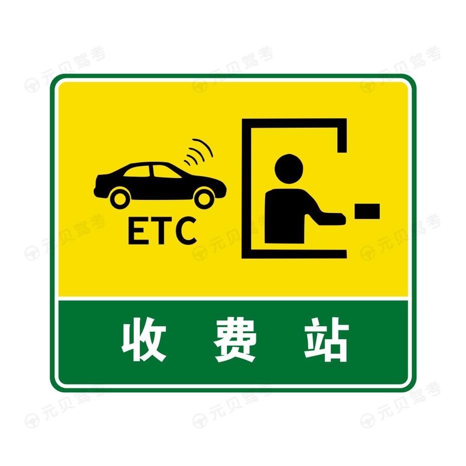 设有电子不停车收费(ETC)车道的收费站