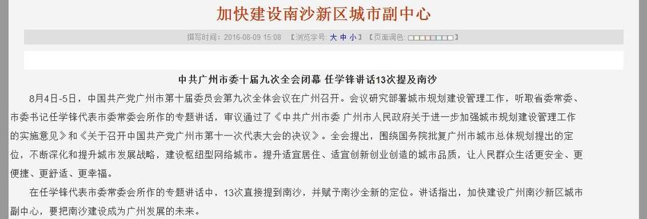 南沙地位再提升,长期前景毫无疑问 - 邓浩志 - 邓浩志的博客