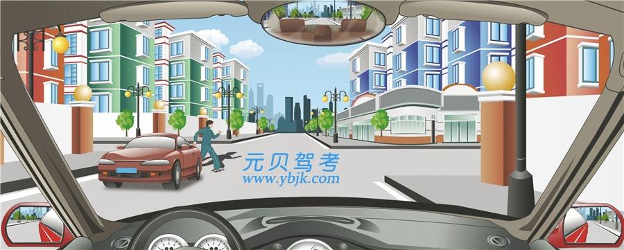 驾驶机动车在居民小区看到这种情况怎样安全行驶?A、鸣喇叭提示行人B、加速,尽快通过C、保持正常行驶D、减速,准备停车答案是D
