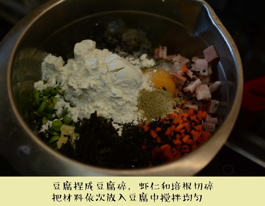 豆腐新花样,你从没吃过的新式豆腐,你知道怎么做么? - 蓝冰滢 - 蓝猪坊 创意美食工作室
