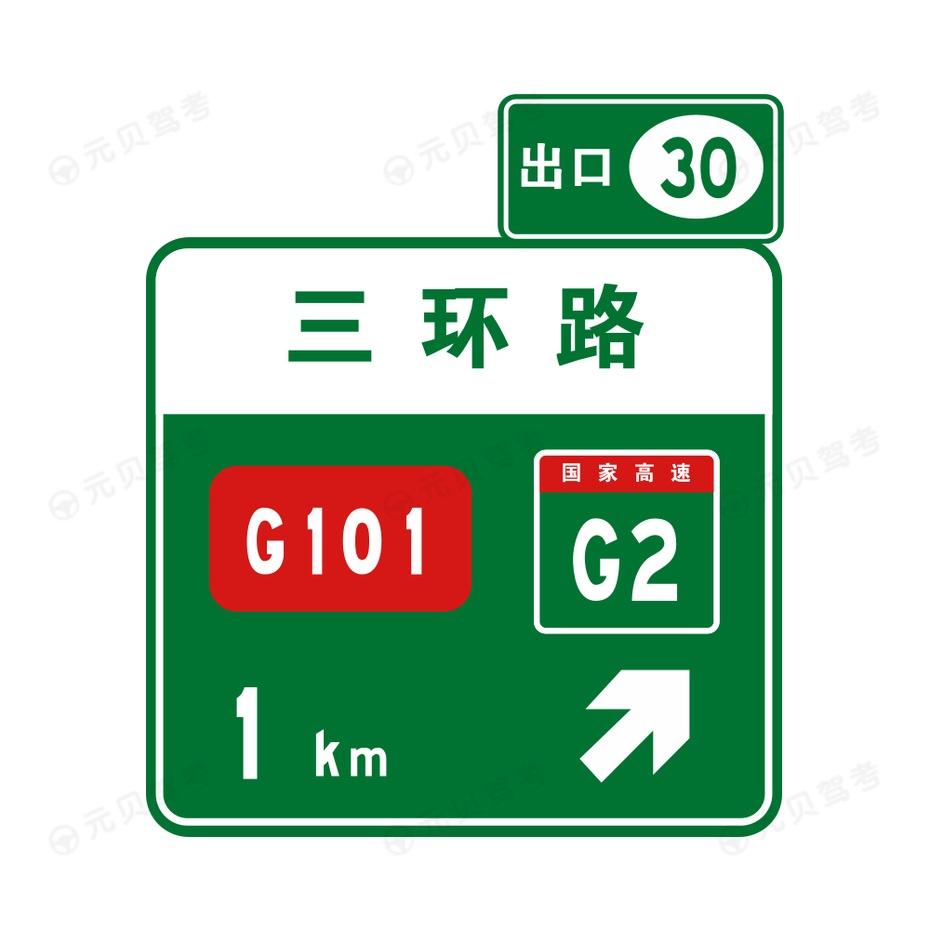 右侧出口预告6