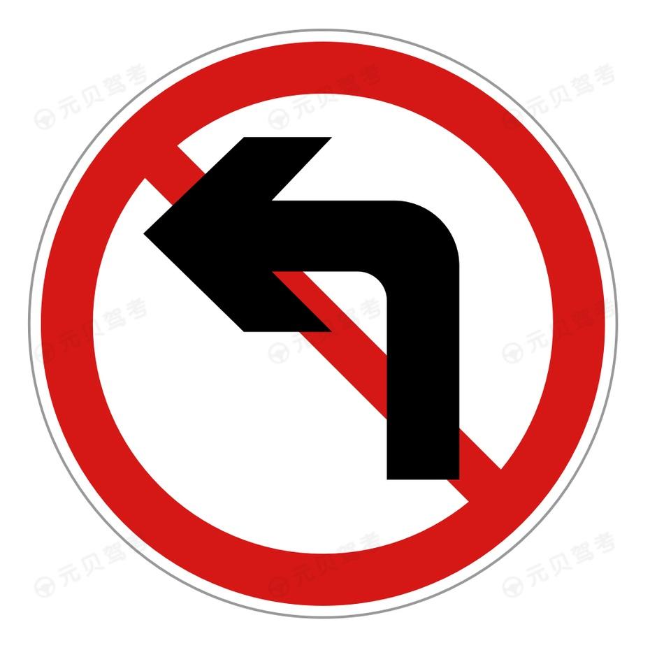禁止向左转弯